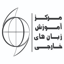 مركز آموزش زبان هاي خارجي دانشگاه آزاد اسلامي واحد نجف آباد