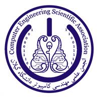 انجمن علمی کامپیوتر دانشگاه گیلان