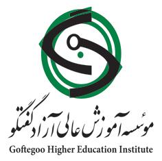 موسسه آموزش عالی آزاد گفتگو
