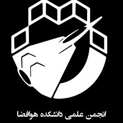 انجمن علمی هوافضا دانشگاه خواجه نصیر الدین طوسی