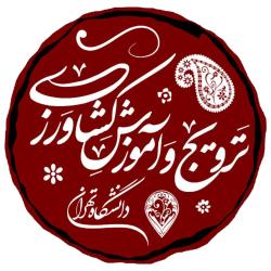 انجمن علمی دانشجویی ترویج و آموزش کشاورزی دانشگاه تهران