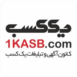 شرکت تبلیغاتی یک کسب / شرکت نور آتیه ساز البرز