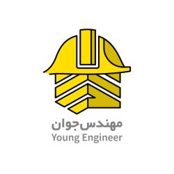 مهندس جوان