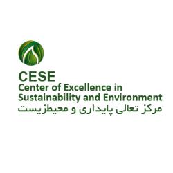 مرکز تعالی پایداری و محیط زیست (CESE)