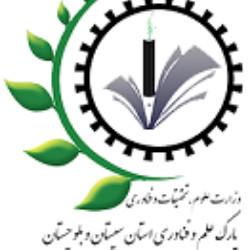 پارک علم و فناوری و دانشگاه سیستان و بلوچستان