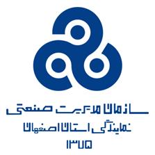 سازمان مدیریت صنعتی اصفهان