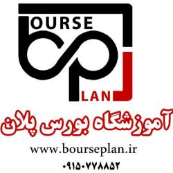 آموزشگاه ((بورس پلان ))