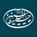 حسینیه آل یاسین
