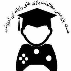 هسته پژوهشی بازی های رایانه ای آموزشی دانشگاه علامه طباطبائی تهران