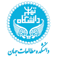 دانشکده مطالعات جهان دانشگاه تهران