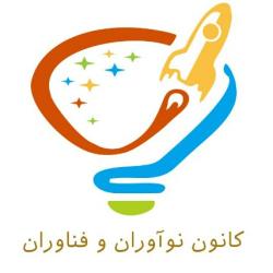 کانون نوآوران و فناوران استان سمنان