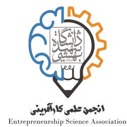 انجمن علمی کارآفرینی شهید بهشتی