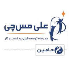 مدرسه توسعه فردی و کسب و کار علی مسچی