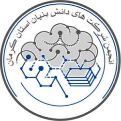 انجمن شرکت های دانش بنیان استان کرمان