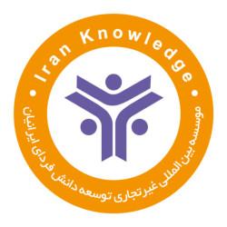 موسسه بینالمللی توسعه دانش فردای ایرانیان