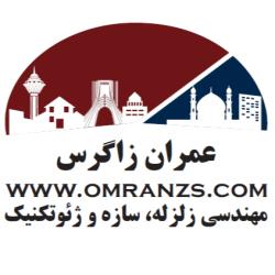 عمران زاگرس- آموزشگاه تخصصی مهندسی زلزله، سازه و ژئوتکنیک