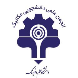 انجمن علمی دانشجویی مکانیک دانشگاه علم و فرهنگ