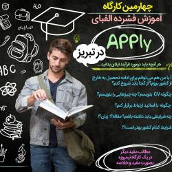 ستاد برگزاری چهارمین کارگاه الفبای اپلای تبریز