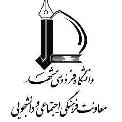 معاونت فرهنگی اجتماعی و دانشجویی دانشگاه فردوسی مشهد
