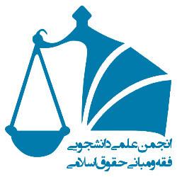 انجمن علمی فقه و مبانی حقوق اسلامی دانشگاه چمران اهواز