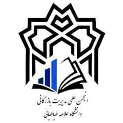 انجمن علمی مدیریت بازرگانی دانشگاه علامه طباطبائی