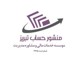 موسسه خدمات مالی و مشاوره مدیریت منشور حساب تبریز