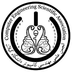 انجمن علمی مهندسی کامپیوتر دانشگاه گیلان