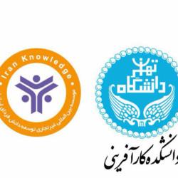 موسسه بینالمللی توسعه دانش فردای ایرانیان و دانشکده کارآفرینی دانشگاه تهران