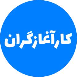 جامعه کارآغازگران اصفهان