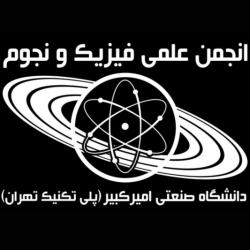 انجمن علمي فيزيك و نجوم دانشگاه صنعتي اميركبير