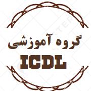 گروه آموزشی ICDL