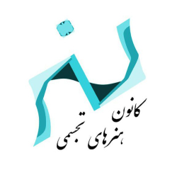کانون هنرهای تجسمی دانشگاه تهران