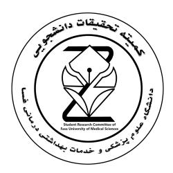 کمیته تحقیقات دانشجویی دانشگاه علوم پزشکی فسا