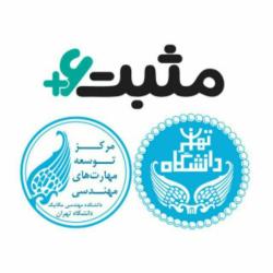 مثبت 6 با همکاری مرکز توسعه مهارتهای مهندسی دانشکده مکانیک دانشگاه تهران