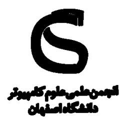 کانون علوم کامپیوتر و مهندسی نرم افزار دانشگاه اصفهان