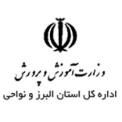 سازمان آموزش و پرورش استان البرز