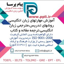 موسسه آموزش آنلاین زبان پیام پرسا