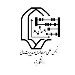 انجمن علمی حسابداری و مدیریت مالی دانشگاه یزد