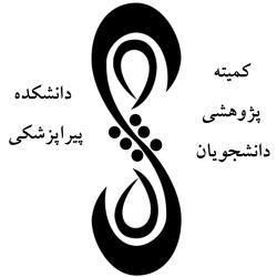 کمیته پژوهشی دانشجویان دانشکده پیراپزشکی دانشگاه علوم پزشکی شهید بهشتی