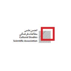 انجمن علمی مطالعات فرهنگی