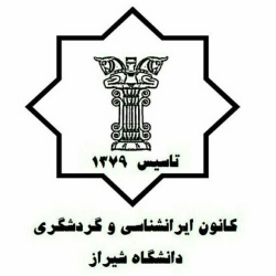 کانون ایرانشناسی و گردشگری دانشگاه شیراز