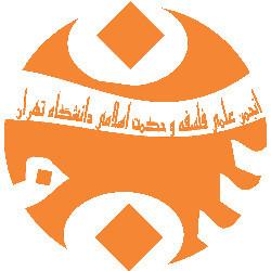 انجمن علمی فلسفه و حکمت اسلامی دانشگاه تهران