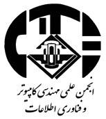 انجمن کامپیوتر و فناوری اطلاعات دانشگاه شیخ بهایی