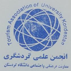 انجمن علمی مدیریت گردشگری و جهانگردی دانشگاه کردستان