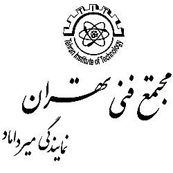 مجتمع فنی تهران میرداماد