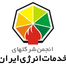 انجمن شرکتهای خدمات انرژی ایران