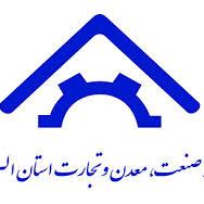 موسسه آموزش خانه صنعت و معدن استان البرز