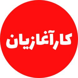 جامعه استارتاپی کارآغازیان شیراز