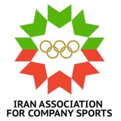 انجمن ورزش شرکت های ایران