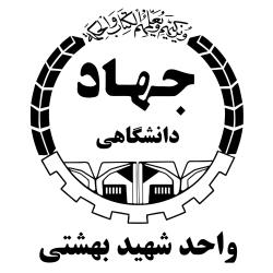جهاد دانشگاهی شهید بهشتی